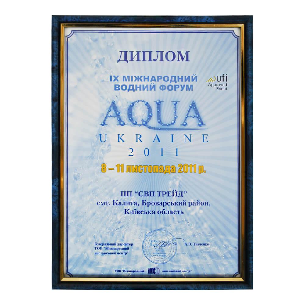 Диплом участника AQUA UKRAINE 2011