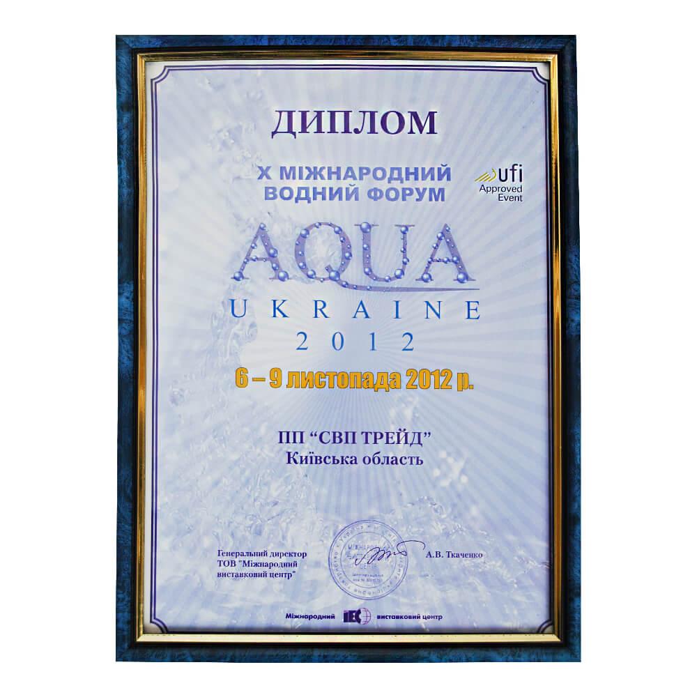 Диплом участника AQUA UKRAINE 2012