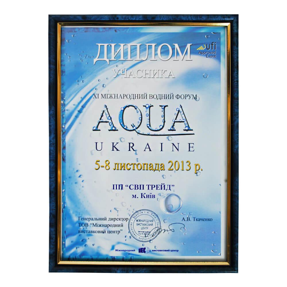 Диплом участника AQUA UKRAINE 2013