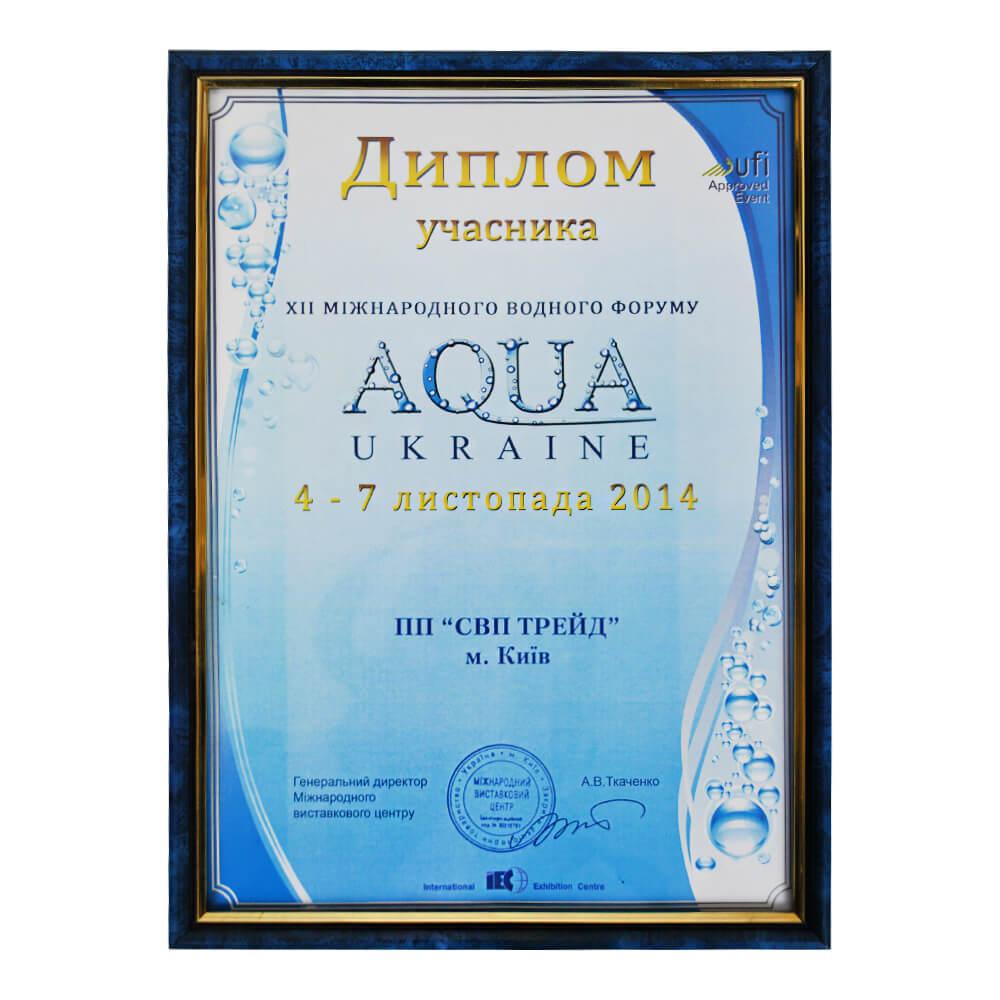 Диплом участника AQUA UKRAINE 2014